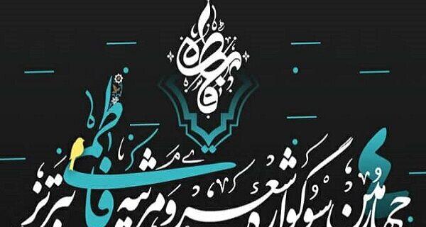 چهارمین سوگواره شعر و مرثیه فاطمی تبریز آثار برتر را شناخت