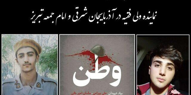 پیام تسلیت نماینده ولی فقیه در آذربایجان شرقی در پی شهادت سربازان وطن