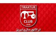 واکنش باشگاه تراکتورسازی به تعلیق فروزان/ سرخپوشان حامی همیشگی فوتبال پاک