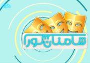 « شامنان سورا » با همراهی آیتمهای آموزشی سازمان فرهنگی و هنری روی آنتن میرود