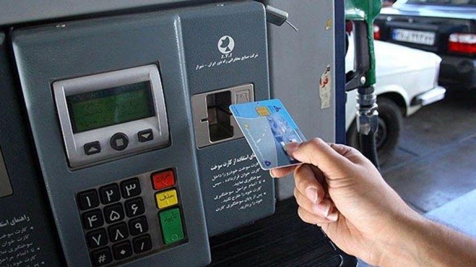 بنزین با کارت سوخت توزیع می شود