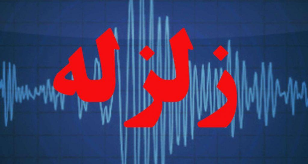 زمینلرزه ۴٫۴ ریشتری «ارکواز» ایلام را لرزاند