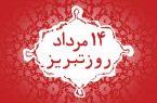 ۱۴مرداد، نقطه پرگار اتفاقات خوب برای تبریز