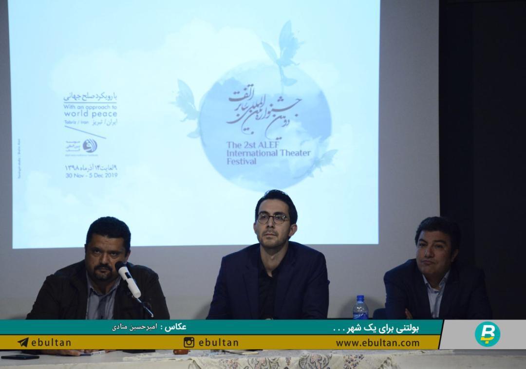 دومین دوره جشنواره بینالمللی تئاتر «الف» با رویکرد صلح جهانی برگزار می شود