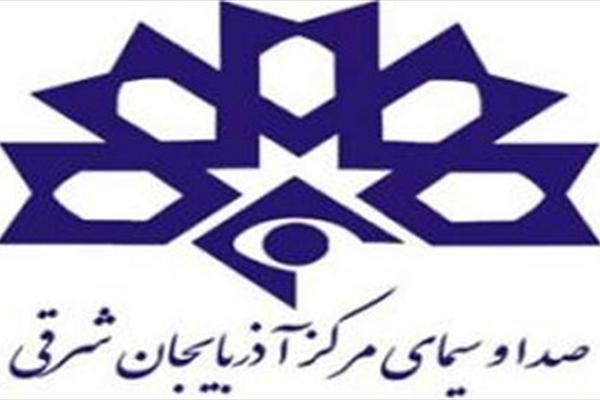برنامههای صدا و سیمای مرکز آذربایجان شرقی در ماه رمضان اعلام شد