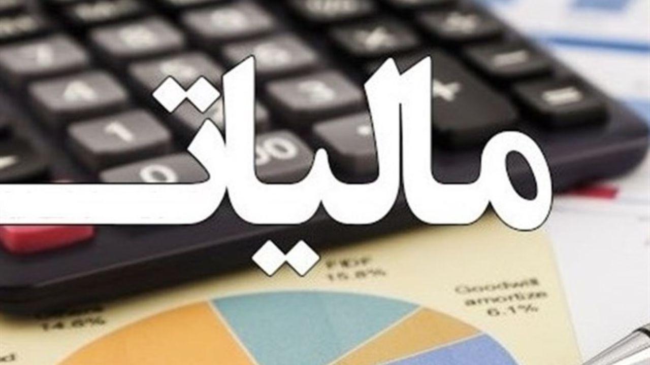 وضعیت نامعلوم بسته ساماندهی معافیت های مالیاتی سال ۹۸