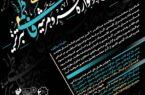 فراخوان چهارم دوره سوگواره شعر و مرثیه فاطمی تبریز منتشر شد
