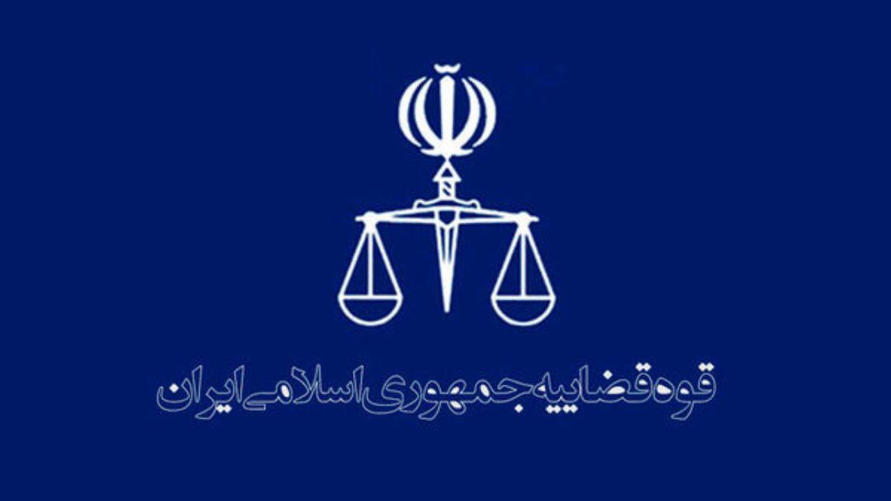 اطلاعیه منابع انسانی قوه قضاییه برای پذیرفتهشدگان آزمون منصب قضا در سال ۱۳۹۷