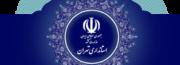 فرمانداران ۴ شهرستان استان تهران منصوب شدند