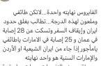 کرونا به عمان و امارات هم سرایت کرده است