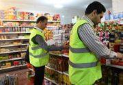 """طرح ویژه نظارت بر """"بازار رمضان"""" از دهم اردیبهشت آغاز میشود"""