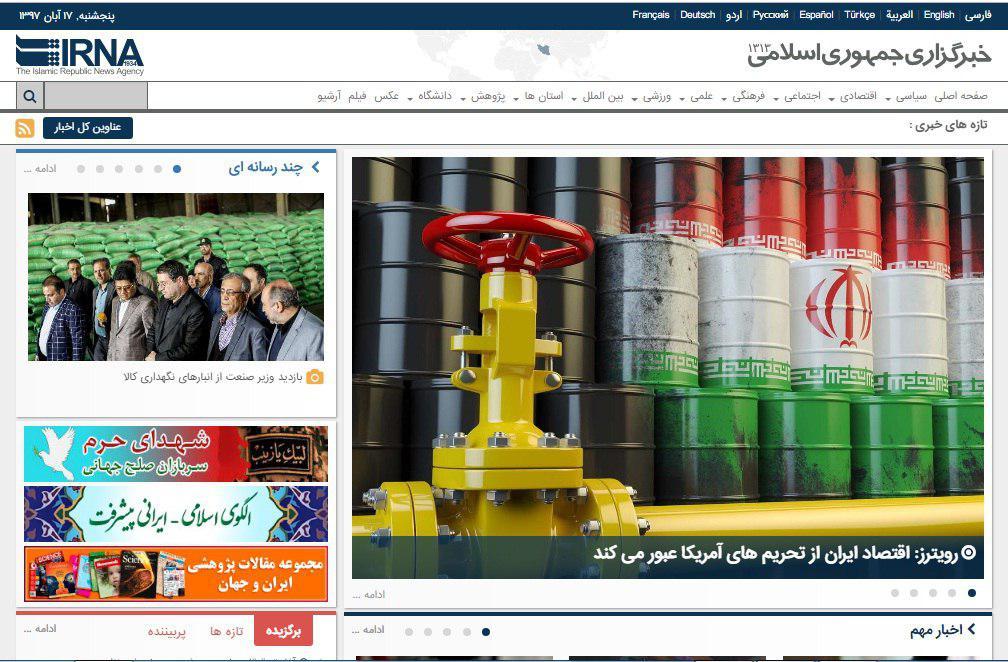 واژگون کردن پرچم جمهوری اسلامی توسط خبرگزاری ایرنا