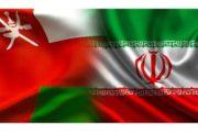 آمادگی عمان برای سرمایه گذاری در طرحهای توسعه ای چابهار/ پیشنهاد برگزاری اجلاس کمیسیون مشترک ایران و عمان