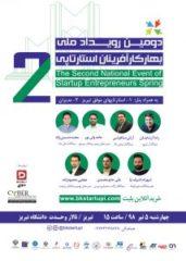 دومین بهار کارآفرینان استارت آپی آذربایجان شرقی برگزار می شود