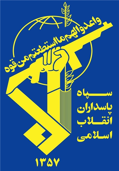 درگیری سپاه بایک تیم تروریستی ضدانقلاب درچالدران/هلاکت یک تروریست وکشف مهمات