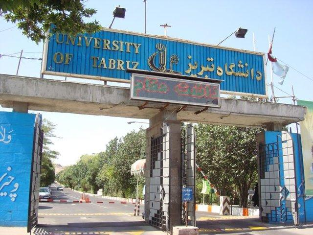 دانشگاه تبریز بدون کنکور دانشجوی ارشد می پذیرد